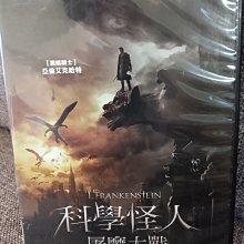 【科學怪人 屠魔大戰】伊芳史漢基/ 比爾奈伊/ 傑寇特尼~DVD