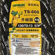 基隆 名傑 TIMSUN騰森輪胎 TS660 高抓真空胎 130/70-13 13吋胎