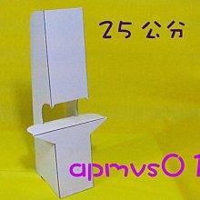 紙腳架-高25公分-A4尺寸直立使用-海報圖卡腳架陳列告示名片支架標示標價卡相框文創行銷廣告活動立牌會議名牌說明會記者會
