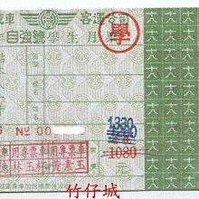 【竹仔城-台中客運公車票】自強號學生月票-86.6--1330元---已經失效.純收藏