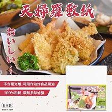 吸油紙 料理紙 天婦羅紙 日本製