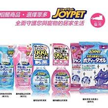 ☆米可多寵物精品☆日本寵倍家joypet 寵物天然消臭劑 尿後排泄 (愛犬用) 270ml 另有補充包