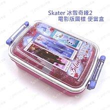 現貨【日本原裝】【SKATER】迪士尼 冰雪奇緣2 兒童便當盒【日本製】450ml 斯凱達 日本境內貨