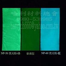 哈利材料 NP-50夜光粉-高亮度長效型12小時 夜光綠(50g)220元