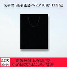 中號黑白卡紙袋 每個11.2元,滿1000免運 牛皮紙袋 購物袋 服飾袋 手提袋28*10*33cm 50個560元