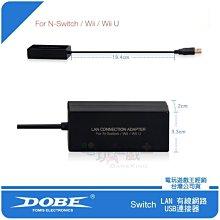 電玩遊戲王☆現貨 DOBE 任天堂 Nintendo Switch NS Wii/Wii U LAN有線網路USB連接器
