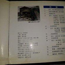 罕見絕版~《馬祖深度旅遊》曹原彰 編 1995年二刷 內頁邊有小損傷【CS超聖文化讚】