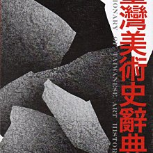 臺灣美術史辭典1.0(軟精裝)-國立歷史博物館