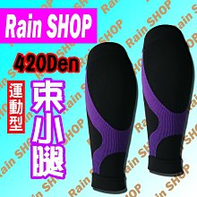 Rain SHOP健康襪館*正品Rain-420丹尼束小腿D1馬拉松 壓縮腿套 束腿套 健康襪 壓力襪 萊卡 現貨台灣製