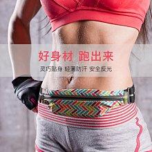 奇奇店-奧尼捷 運動腰包旅行戶外男女跑步腰帶貼身防盜小腰包隱形手機包(規格不同 價格不同)