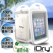 露營小站~ 【115635】英國品牌iDry / iPhone 4手機專用防水盒/殼 MP3 潛水套.防水套.防水袋