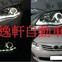 (逸軒自動車)豐田 TOYOTA ALTIS 10 11 12年 10.5代 銀框光圈箭型 R8 魚眼大燈 LEXUS