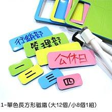 超取賣場(無法合併結帳):<MM11-8.5x3 長方形磁鐵(20個1組)>四色一起買 磁鐵可吸白板 可寫