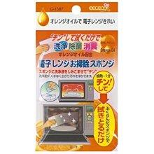 [霜兔小舖]日本代購 日本製 橘油 微波爐專用清潔海綿