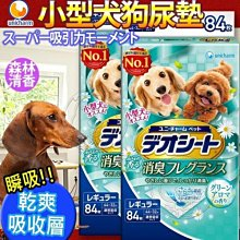 【🐱🐶培菓寵物48H出貨🐰🐹】日本嬌聯消臭大師》小型犬狗尿墊森林香44*32cm-M84入/包特價420元限宅配