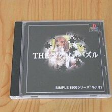 【小蕙館】PS~ SIMPLE 1500系列 VOL.51 THE 益智拼圖玩具 (純日版) 有側標