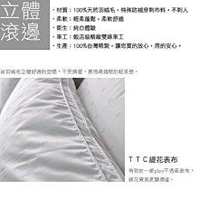 2入免運【生活提案】 鑽石頂級立體羽絨枕30/70(2入)MIT台灣製造/舒適不刺人防穿刺/團購批發桃園自取/枕頭