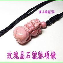 金鎂藝品店【玫瑰晶石貔貅項鍊】商品編號218