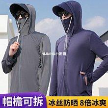 防晒衣男2021新款超薄透气夏季户外冰丝防晒服女防紫外线薄款外套-NIJIANG小妮醬