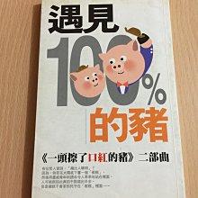 ☆kinki小舖☆~遇見100%的豬 作者:王國華 出版社:亞細亞-自有書