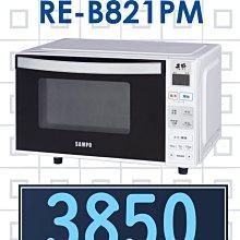 【全家電批發】原廠經銷,可自取 【來電批發價3850】SAMPO 聲寶21公升 微電腦式 平台式微波爐RE-B821PM