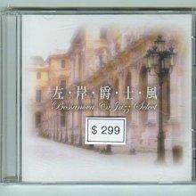 左岸爵士風1(絕版Bossa Nova)正版派司輕彈爵士樂 提娜的惡作劇 轉變 藍色阿拉伯 列字櫃08