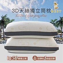 【現貨免運】3D天絲獨立筒枕 TENCEL 台灣製造 枕頭 枕心 [超取有出貨限制,詳請參閱內容說明] BEST寢飾