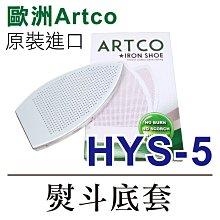 歐洲Artco 原裝進口 HSY-5 熨斗底套熨斗靴熨斗鞋 * 建燁針車行-縫紉/拼布/裁縫 *