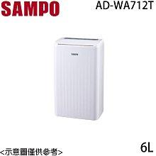 【電器批發】SAMPO聲寶 6L AD-WA712T 空氣清淨除濕機 免運費