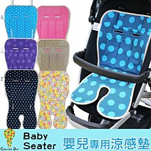 免運特價【生活提案】C&D宅一起Baby Seater嬰兒專用涼感墊/兒童汽車安全座椅墊/寶寶推車涼墊/桃園自取