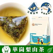 【台灣茶人】華崗梨山茶3角立體茶包(15包/袋)