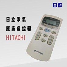 【日群】日立HITACHI 原廠冷氣遙控器