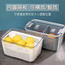雙層瀝水收納籃-收納+保鮮+瀝水三合一,功用輕鬆瀝水,鎖住食材的新鮮一個保鮮盒就輕鬆搞定!尺寸:【大】- 4.5 L