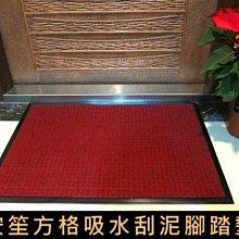 【漢章購物網】安笙吸水刮泥地墊 方格吸水刮泥地墊-規格品2尺(60公分)X3尺(90公分)