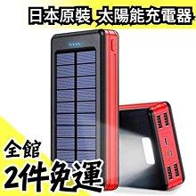 【4USB 30000mAh】日本原裝 太陽能行動電源 USB TYPE-C Lightning IPX6防水【水貨碼頭】