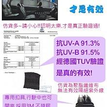 Tailor 太樂遮陽簾六窗隔熱效果達91.5%以上 CRV ESCAPE X-TRAIL OUTLANDER 台灣製造