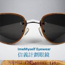信義計劃 LVIERO MARTINI MK0012 地圖太陽眼鏡 義大利製皮框皮腳皮革金屬框