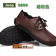 潮流好皮-正皮Jeep0899潮男懶人休閒皮鞋.輕便拖鞋司機必備開車鞋.天然牛皮手工打造 最後一批零碼降價賠本清倉