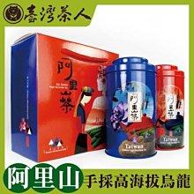 禮盒首選 【高海拔烏龍茶葉】超值半斤禮盒
