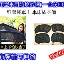 [[瘋馬車舖]]現貨板橋 通用型車用紗網 鬆緊伸縮式 (一組四件)-睡車上 車床族必備 不怕蚊蟲了