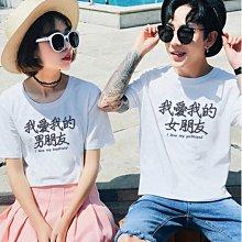 我愛我的女朋友 我愛我的男朋友 短袖T恤 2色 中文漢字情人情侶潮禮物t 亞版 現貨 班服 團體服 活動 禮物 情人
