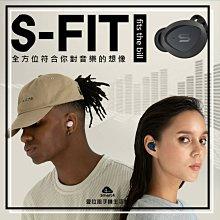 『愛拉風興大店』獨家贈送收納盒 S-Fit 真無線藍牙5.0耳機 自由控制環境音效模式 IP67防水防塵