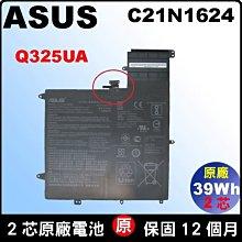 原廠 C21N1624 Asus 華碩 電池 Vivobook Q325 Q325UA 充電器 台北現場拆換10分鐘