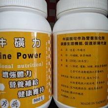 杏星 牛磺力 牛磺酸  TAURINE 1KG  2-氨基乙磺酸 運動 保健 生技研究 增強體力 寵物營養