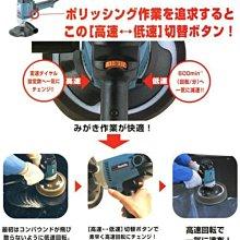 【花蓮源利】含稅免運可分期 日本製 牧田 makita 專業型 打臘機 PV7000C 汽車美容&石材美容