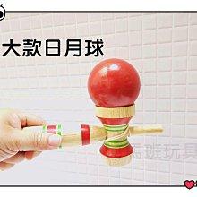 河馬班- 懷舊童玩~木製抛接技巧球(劍球/日月球/劍玉)---特大款區~台灣製