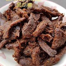 素肉乾黑胡椒(香菇頭做的)200公克=100元