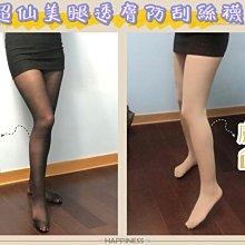 美腿透膚防刮絲襪 (絲襪)