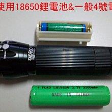 【POKO】正廠公司貨CREE Q5 伸縮變焦戰術手電筒 大全配☆升級POKO台製保護板鋰電池☆