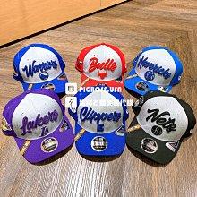 【豬豬老闆】NEW ERA 950 NBA DRAFT 帽子 湖人 快艇 達拉斯獨行俠 金州勇士 公牛 布魯克林籃網